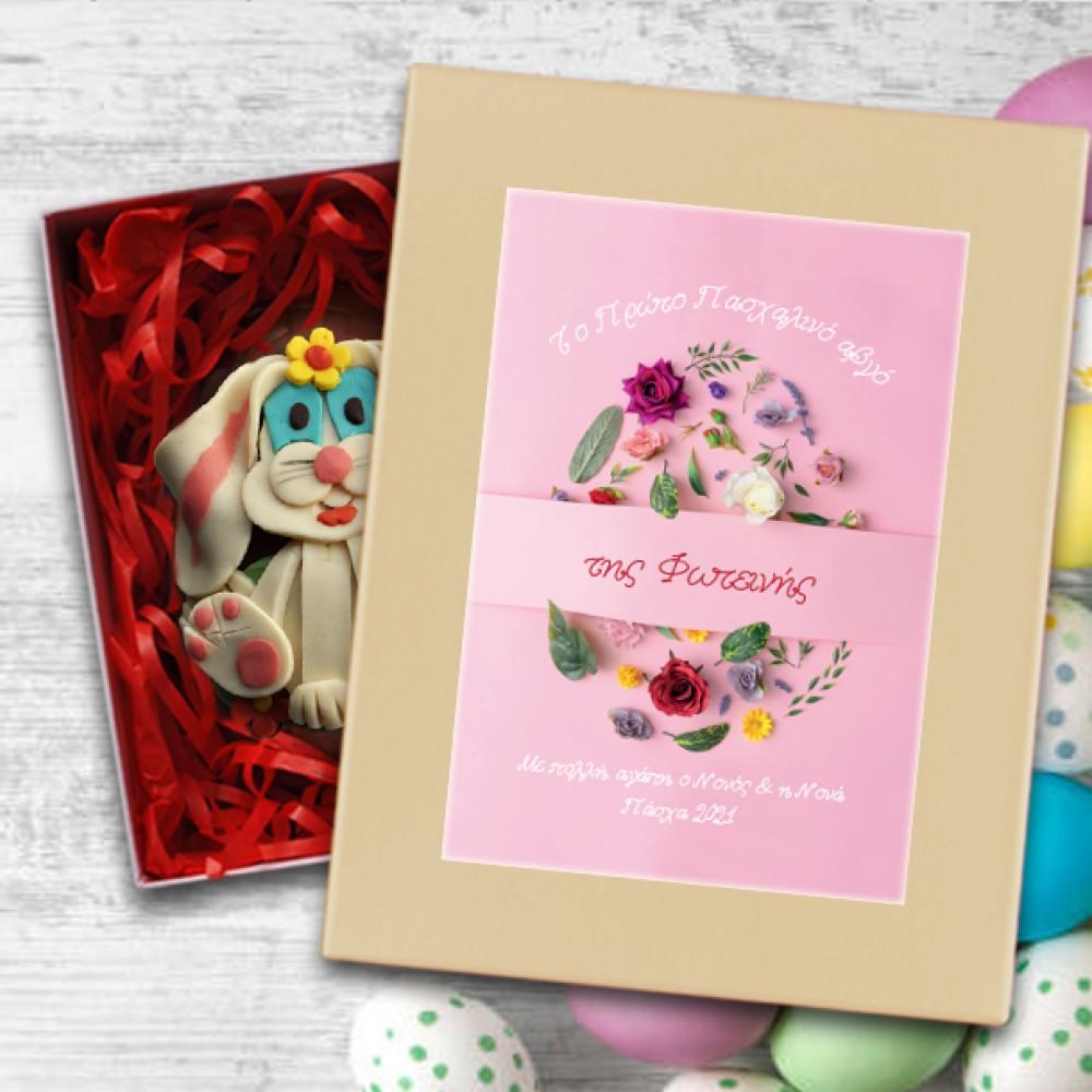 Με Λουλούδια & Όνομα Κουτί με Πασχαλινό Αυγό