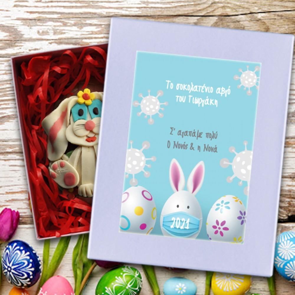 Αυγό με Μάσκα σε Κουτί με Ονόματα για Πασχαλινό Αβγό