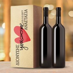 Ξύλινο Κουτί για 2 Μπουκάλια, με Ονόματα, Ημερομηνία