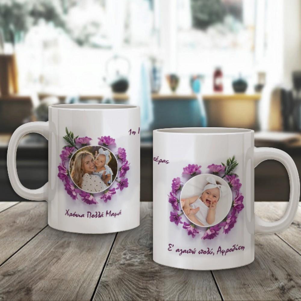 Κούπα με 2 Φωτογραφίες, Ονόματα, 1η Γιορτή Μητέρας