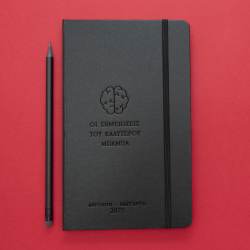 new-familyandfriends.gr-prosopopoihmeno-me-onomata-NOTEBOOK-MOLESKIN-BRAIN-DAD'S-NOTES-gia-mpampa-250x250