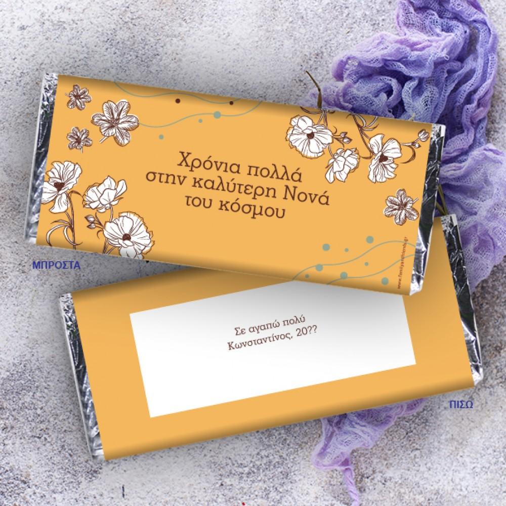 Με Ονόματα & Ευχές Σοκολάτα με Λουλούδια
