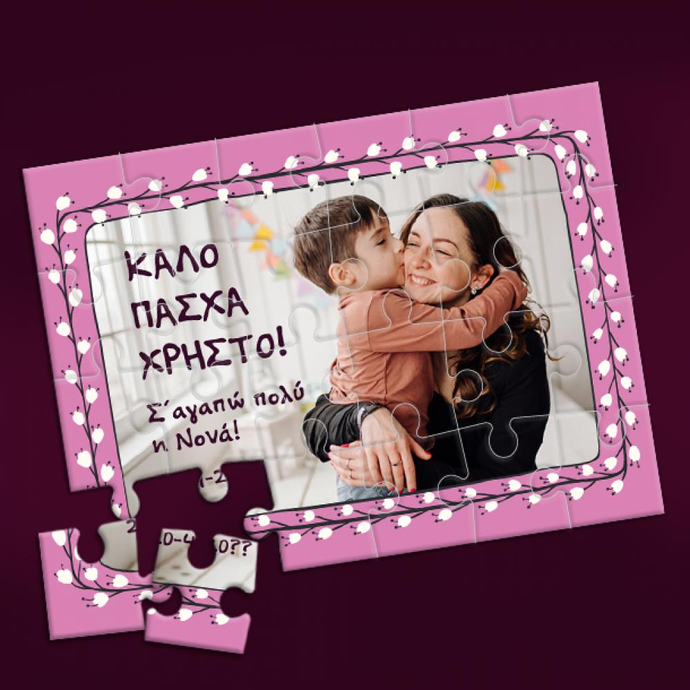 _Familyandfriends.gr-Photo-Prosopopoihmeno-dwro-me-fwtografia-Puzzle-kalo-pasxa-gia-to-vaptistiri-photo-hmerominia-onoma_THUMB