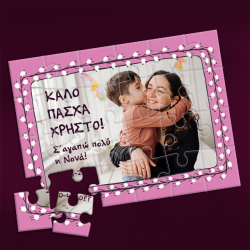 _Familyandfriends.gr-Photo-Prosopopoihmeno-dwro-me-fwtografia-Puzzle-kalo-pasxa-gia-to-vaptistiri-photo-hmerominia-onoma_THUMB-250x250