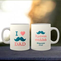 Κούπες για Μπαμπά