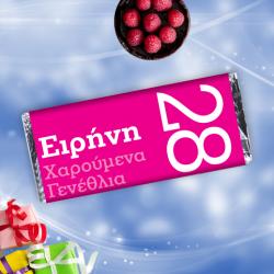 Familyandfriends.gr-.photo-prosopopoihmeni-sokolata-dwro-gia-genethlia---Sokolata-NameGirlXaroumenaGenethliaHlikia---THUMB