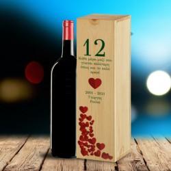 Κουτί με Κρασί για επέτειο