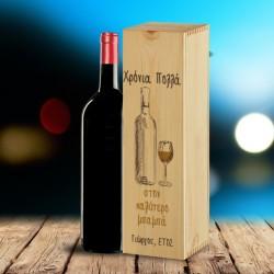 Κουτιά με Κρασί για Μπαμπά