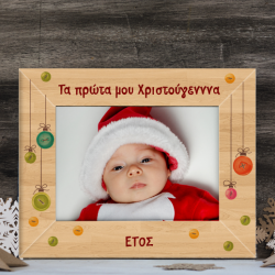 Familyandfriends.gr-Photo-Prosopopoihmeno-kadro-Xylino-dwro-gia-Xristougenna---TaProtaMouXristougenna-THUMB