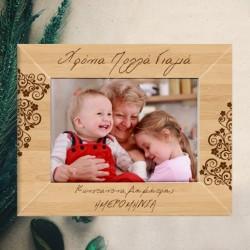 Familyandfriends.gr-Photo-Prosopopoihmeno-korniza-Xylini-dwro-gia-giagia-XroniaPolla-THUMB