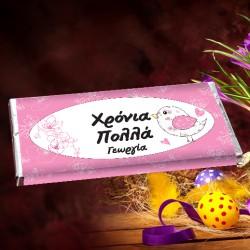 Familyandfriends.gr-photo-prosopopoihmeni-sokolata-dwro-gia-pasxa---XroniaPollaPoulaki---THUMB