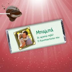 Σοκολάτες, Καραμέλες για Μπαμπά