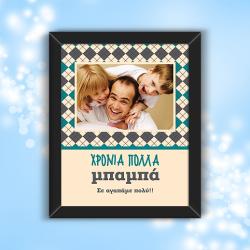 Familyandfriends.gr-photo-prosopopoihmeno-kadro-dwro-gia-mpampa---XroniaPollaMpampaPhoto---THUMB
