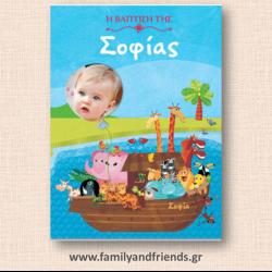 prosopopoihmena-dvra-vaptishw-familyandfriends.gr_