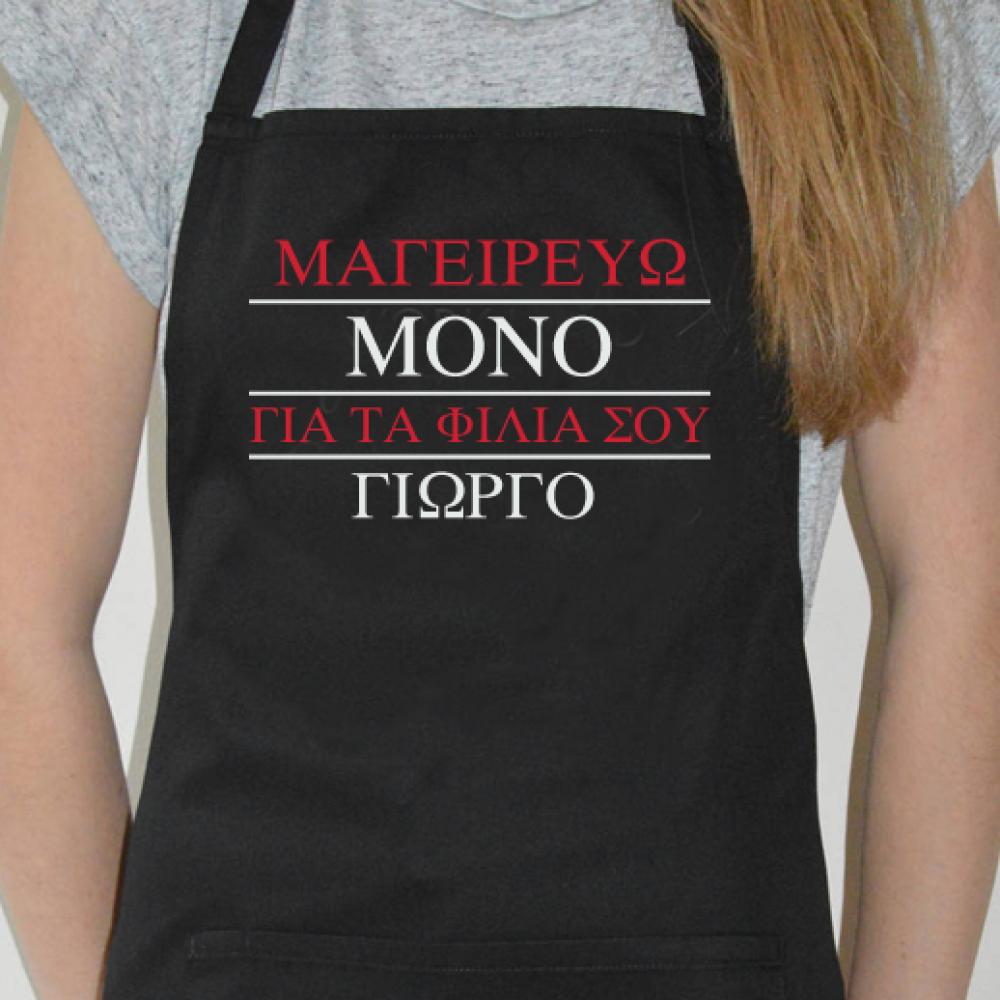 prosopopoihmenh-podia-kouzinas-magirevo-gia-ta-filia-soy-onoma-dvro-agioy-valentinoy-familyandfriends.gr-photo