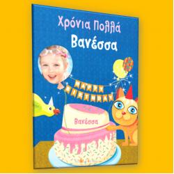 prosopopoihmeno-dora-gia-paidia-paramythi-me-fotografia-familyandfriends.gr-min