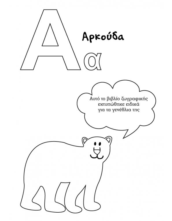 Αλεξάνδρα