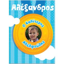 o-kaliteros-adelfoulis_thumb1-250x250