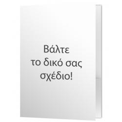 Ντοσιέ Α4-Folder με αυτιά, με Όνομα και Φωτογραφία