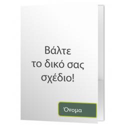 Folder, Ντοσιέ Α4 με το δικό σας Σχέδιο & Όνομα