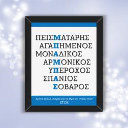 Familyandfriends.gr-photo-prosopopoihmeno-kadro-xronia-polla-gia-to-mpampa---THUMB-250x250
