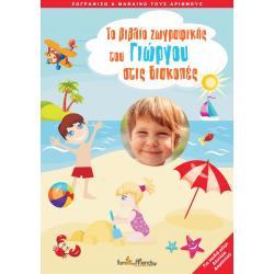 Βιβλίο Δραστηριοτήτων με Όνομα, για το Καλοκαίρι με τους Αριθμούς