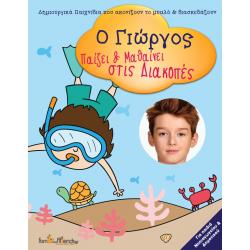 Βιβλίο Δραστηριοτήτων με Όνομα, Φωτογραφία για Παιδιά Δημοτικού