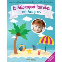 Βιβλίο Δραστηριοτήτων για Kορίτσια Δημοτικού με Φωτογραφία