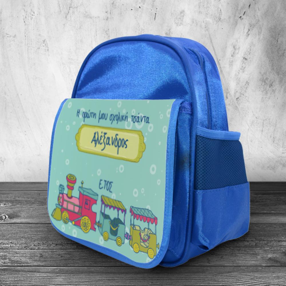 H Πρώτη μου Σχολική Τσάντα με Τρένο &  Όνομα, για Αγοράκια