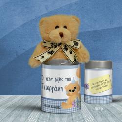 Πρωτότυπο Δώρο Βάπτισης, Αρκουδάκι σε Μεταλλικό Κουτί με Όνομα