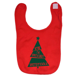 Κόκκινη Σαλιάρα για Μωρά Τα Πρώτα μου Χριστούγεννα