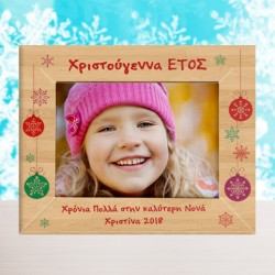 Familyandfriends.gr-Photo-Prosopopoihmeno-kadro-Xylino-dwro-gia-Xristougenna---XristougennaEtos-THUMB-250x250