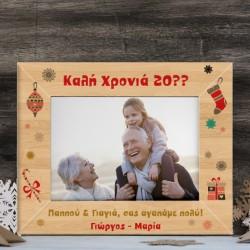 Familyandfriends.gr-Photo-Prosopopoihmeno-kadro-Xylino-dwro-gia-Xristougenna---XroniaPollaPappouGiagia-THUMB1-250x250