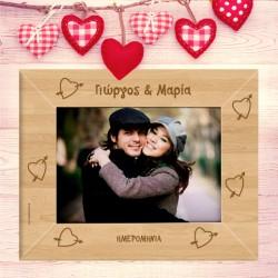 Familyandfriends.gr-Photo-Prosopopoihmeno-korniza-Xylini-dwro-gia-Valentines---Couples-THUMB-250x250