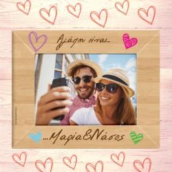 Familyandfriends.gr-Photo-Prosopopoihmeno-korniza-Xylini-dwro-gia-Valentines---CouplesSelfie-THUMB-250x250