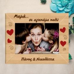 Familyandfriends.gr-Photo-Prosopopoihmeno-korniza-Xylini-dwro-gia-mama-SeAgapamePoli-THUMB-250x250