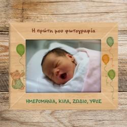 Familyandfriends.gr-Photo-Prosopopoihmeno-korniza-Xylini-dwro-gia-neogennito-HprotiMouFotografia-THUMB-250x250