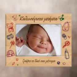 1Familyandfriends.gr-Photo-Prosopopoihmeno-korniza-Xylini-dwro-gia-neogennito-Kalosorises-THUMB-250x250