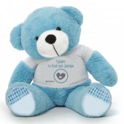 Γράψτε την Ευχή σας στο Δώρο Αρκούδος 45cm ή 25cm για Νεογέννητο Αγοράκι