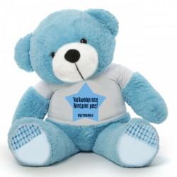 Καλωσόρισες Μπέμπη μας, Αρκούδος Δώρο για Νεογέννητο αγοράκι