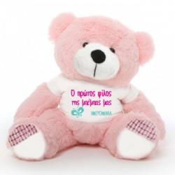 Ο Πρώτος Φίλος της …, Αρκούδος 45cm ή 25cm Δώρο για Νεογέννητο Κοριτσάκι
