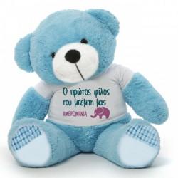 Αρκούδος 45cm ή 25cm Δώρο για Νεογέννητο, ο Πρώτος Φίλος του