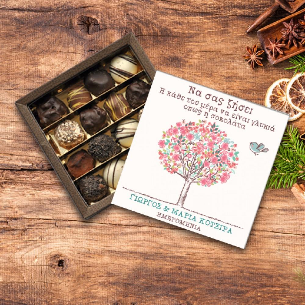 Κουτί Δώρο για Νεογέννητο, Προσωποποιημένo με Σοκολατάκια