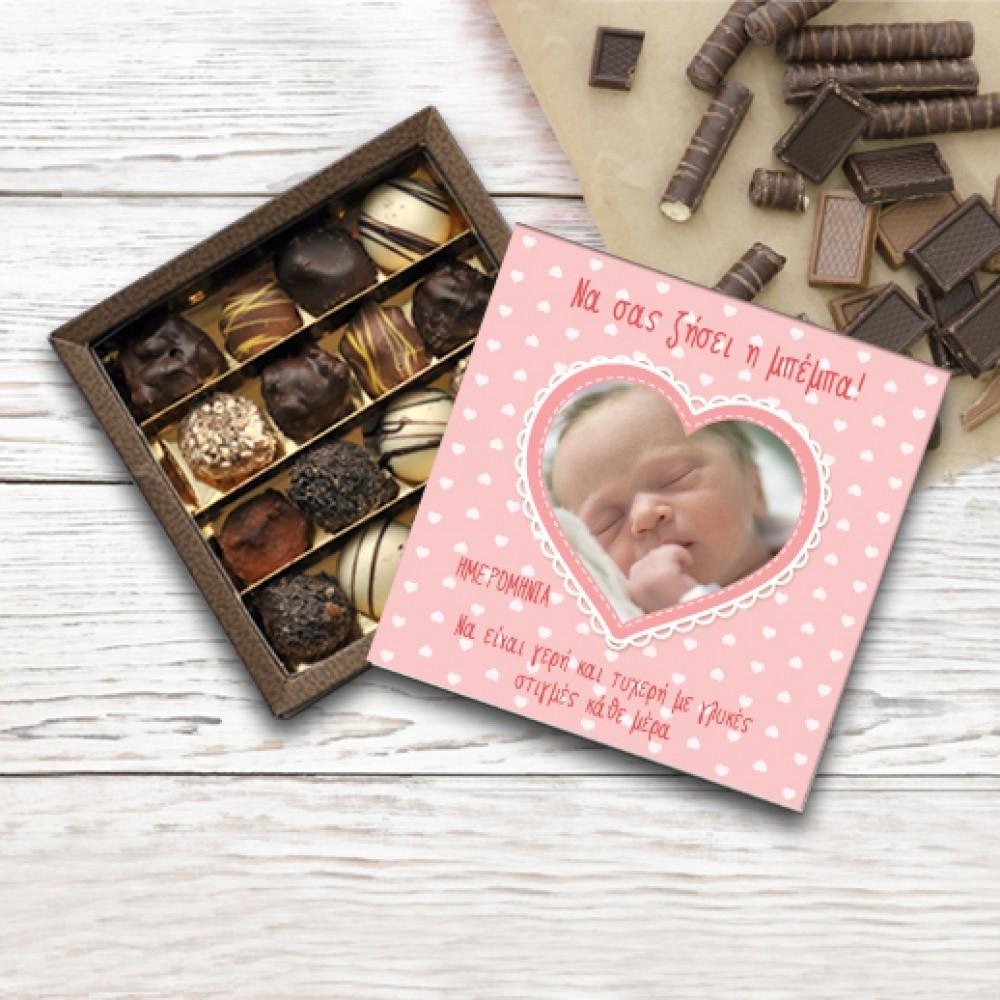 Κουτί Σοκολατάκια για Νεογέννητο Προσωποποιημένo με Φωτογραφία