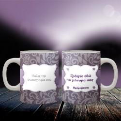Familyandfriends.gr-Photo-Prosopopoihmeni-Koupa-dwro-gia-theia---PurplePhoto-THUMB-250x250