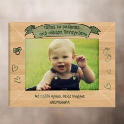 Familyandfriends.gr-Photo-Prosopopoihmeno-korniza-Xylini-dwro-gia-baftish-TelosToMpempis-THUMB-250x250
