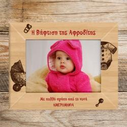 Familyandfriends.gr-Photo-Prosopopoihmeno-korniza-Xylini-dwro-gia-baftish-HbaftishTisOnoma-THUMB-250x250