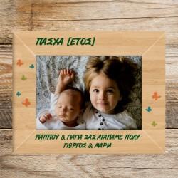 Familyandfriends.gr-Photo-Prosopopoihmeno-korniza-Xylini-dwro-gia-Pasxa-BunnyPasxa-THUMB1-250x250
