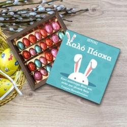 Προσωποιημένο Κουτί με Σοκολατάκια Αυγουλάκια, για το Θείο & τη Θεία