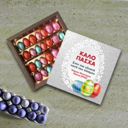 Προσωποιημένο Κουτί με Σοκολατάκια Αυγουλάκια, για τη Νονά